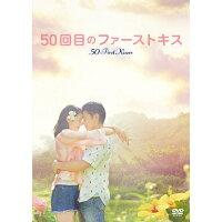 50回目のファーストキス/DVD/JDD-81357