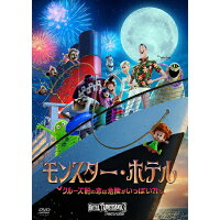 モンスター・ホテル クルーズ船の恋は危険がいっぱい?!/DVD/OPL-81369