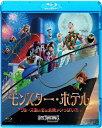 モンスター・ホテル クルーズ船の恋は危険がいっぱい?!/Blu-ray Disc/BLU-81369
