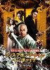 ワンス・アポン・ア・タイム・イン・チャイナ 英雄復活/DVD/HKDD-81508