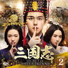 三国志 Secret of Three Kingdoms DVD BOX 2/DVD/BPDQ-01268