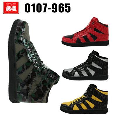 寅壱 安全靴 0107-965 ハイカットTORAICHI安全靴