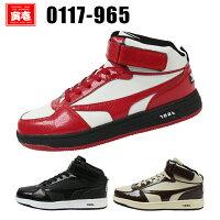 寅壱 安全靴 0117-965 TORAICHI