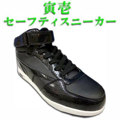 安全靴 安全スニーカー 寅壱 0117-965 ミッドカット ハイカット 鋼鉄先芯 24.5~28.0cm 黒
