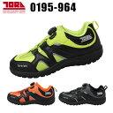 寅壱 安全靴 0195-964 TORAICHITORAICHI安全靴