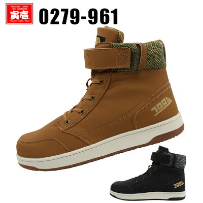 寅壱 安全靴 スニーカー 0279-961作業靴 TORAICHI ハイカット 紐タイプ