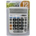 やさしい電卓 ディスクタイプ HDC-Y03