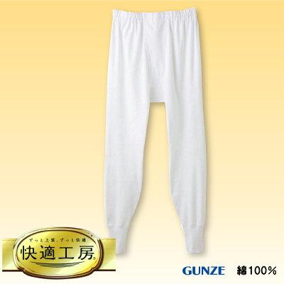 グンゼ GUNZE KH3002-03-3L 快適工房 フライス 長ズボン下(前あき) 3Lサイズ ホワイト メンズ