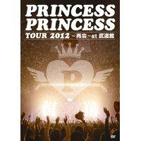 PRINCESS PRINCESS TOUR 2012~再会~at 武道館/DVD/SEBL-146