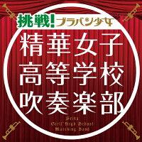挑戦!ブラバン少女(初回生産限定盤)/CD/SECL-1579