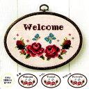 ルシアン(コスモ)クロスステッチ 刺繍キットドアプレートのおもてなし(ちいさないきものたち) 蝶とバラ