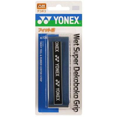ヨネックス ウェットスーパーデコボコグリップ AC104 ディープブルー(1本入)