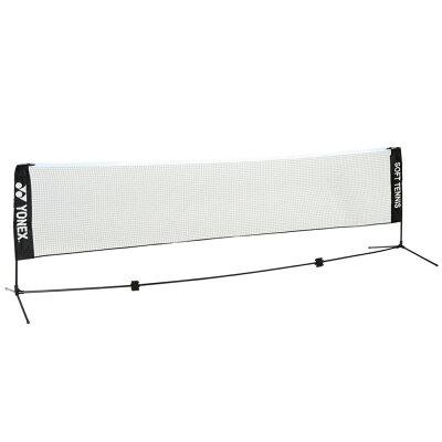 YONEX ヨネックス ソフトテニス練習用ポータブルネット AC354 07 ブラック