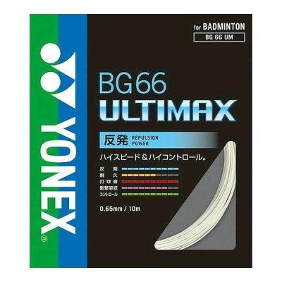 YONEX/ヨネックス BG66UM-2-430 バドミントンストリング BG66 ULTIMAX チーム200 メタリックホワイト