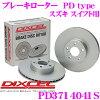 DIXCEL ブレーキディスク PDタイプ PD3714041S