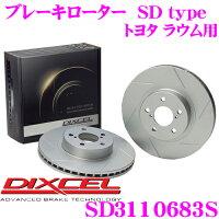 DIXCELブレーキローター タイプSD 3110683S トヨタ用