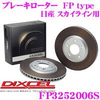 DIXCEL ブレーキディスク FPタイプ FP3252006S