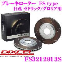 DIXCEL ディクセル ブレーキローター 日産 エルグランド FS-3212913S