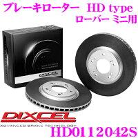 DIXCELブレーキローター タイプHD 0112042S ローバー用