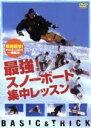 最強!スノーボード集中レッスン/DVD/CSDV-003
