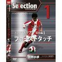 ジュニア・セレクション サッカー 1/DVD/KZS-001