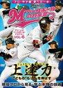上達力 こどもの「もっと」を伸ばす マリーンズ・ベースボール・アカデミーVOL・6 現役プロから見る・学ぶ本物の技術/DVD/JMSL-006