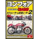 ヨンフォア(HONDA CB400F)カフェレーサー&街道レーサー2 ヨンフォアミーティング2013横須賀/DVD/JMS-011