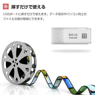 usbメモリ  b 東芝 toshiba usb3.0