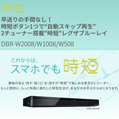 東芝 ブルーレイディスクレコーダー レグザブルーレイ DBR-W1008(1台)