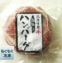 千歳ラム工房 肉の山本 北海道/牛霜降りハンバーグ 150g