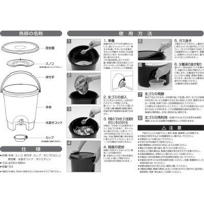生ゴミ処理機 家庭用 /生ゴミ処理専用容器 EMワーカー 15L