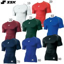 SC やわらか ローネック半袖 フィットアンダーシャツ SSKエスエスケイ 野球 アンダーシャツ 19SS SCB019LH*31