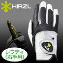 雨や汗でも滑らない ハーツェル ゴルフグローブ HIRZL TRUST CONTROL 2.0 左利き右手用 9月