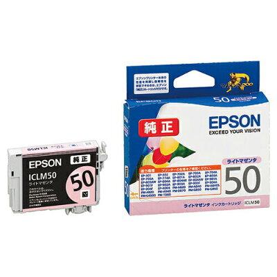 エプソン インクカートリッジ ICLM50(1コ入)