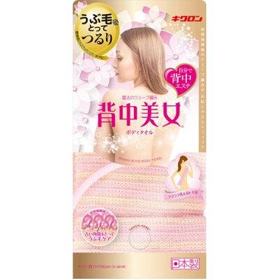 キクロン 背中美女 ボディタオル ピンク(1枚入)