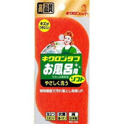 キクロンタフ お風呂用 ソフト(1枚入)