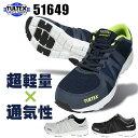 安全靴 スニーカー AZ-51649作業靴 AITOZ