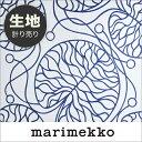 marimekko bottna 生地/ホワイト ネイビー no-150
