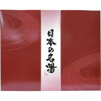 日本の名湯ギフト NMG-50F(入浴剤)