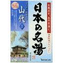 日本の名湯 山代 30g×5包入(入浴剤)