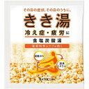 きき湯 食塩炭酸湯(30g)