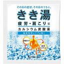 きき湯 カルシウム炭酸湯(30g)