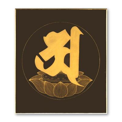 仏 曼荼羅 マンダラ 色紙 阿字 阿字観 商サイズ100