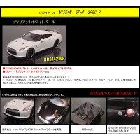NISSAN GT-R SPEC V (ブリリアントホワイトパール) (ミニカー)