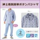 紳士着脱簡単ボタンパジャマ ブルー・M・38747-01 1041834