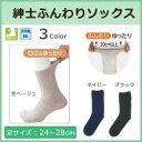 (紳士ふんわりソックス 24~28cm ネイビー・38321-11)