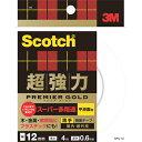 3M スコッチ 超強力両面テープ プレミアゴールド スーパー多用途 薄手 12mm×4m