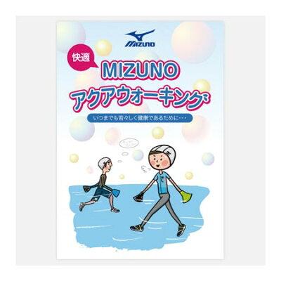 ミズノ MIZUNO アクアウォーキングDVD 85ZA851