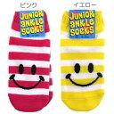 ボーダースマイル ジュニアアンクルソックス 18~22cm かわいい子供用靴下