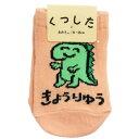 ベビー アンクルソックス きょうりゅうさん はじめての 赤ちゃん 靴下 おえかきシリーズ オクタニコーポレーション 10~13cm 新生児用 かわいい通販